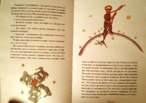 фото страниц Маленький принц #7