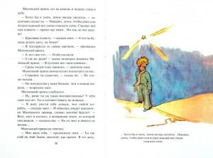 фото страниц Маленький принц #5