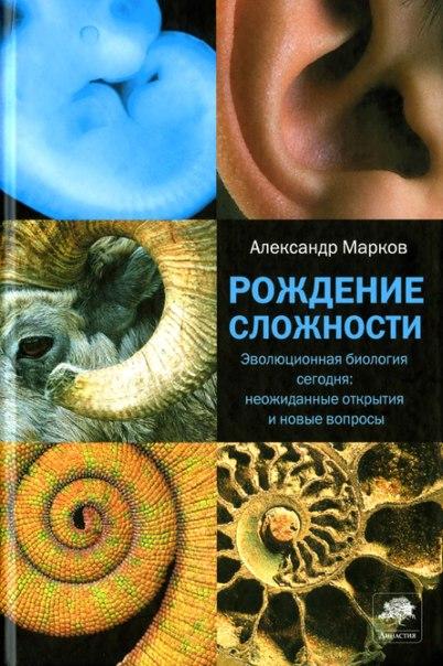 Купить Рождение сложности. Эволюционная биология сегодня: неожиданные открытия и новые вопросы, Александр Марков, 978-5-271-24663-0, 978-5-17-084031-1
