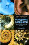 Книга Рождение сложности. Эволюционная биология сегодня: неожиданные открытия и новые вопросы