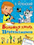 Книга Большая книга о Простоквашино
