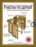Книга Работы по дереву. Лучшие проекты мебели для дома