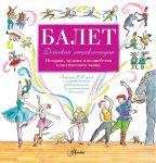 Книга Балет. Детская энциклопедия (+CD)
