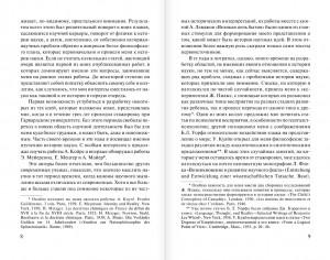 фото страниц Структура научных революций #4