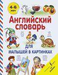 Книга Английский словарь для малышей в картинках