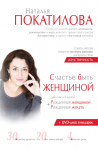 Книга Счастье быть женщиной