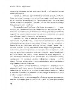 фото страниц Китайское исследование. Результаты самого масштабного исследования связи питания и здоровья #2