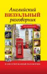 Книга Английский визуальный разговорник для начинающих