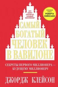 Книга Самый богатый человек в Вавилоне (4-е издание)