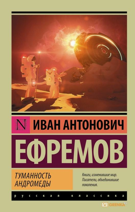 Купить Туманность Андромеды, Иван Ефремов, 978-5-17-092439-4