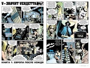 фото страниц V – значит Vендетта #5
