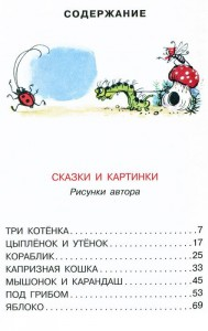 фото страниц ВСЕ сказки и картинки #5