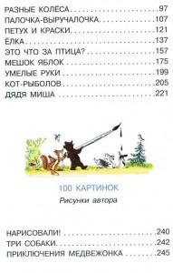фото страниц ВСЕ сказки и картинки #6