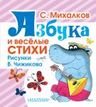 Книга Азбука и весёлые стихи