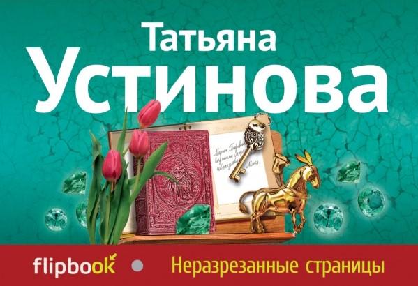 Купить Неразрезанные страницы, Татьяна Устинова, 978-5-699-58251-8