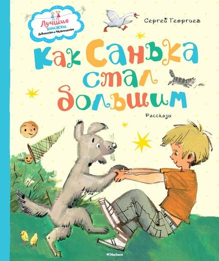 Купить Как Санька стал большим, Сергей Георгиев, 978-5-389-08028-7, 978-5-389-11306-0