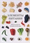 Книга Элементы питания. Визуальная энциклопедия