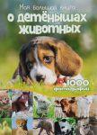 Книга Моя большая книга о детенышах животных. 1000 фотографий