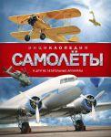 Книга Самолеты и другие летательные аппараты