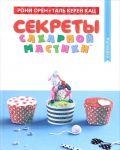 Книга Секреты сахарной мастики. Капкейки