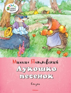 Книга Лукошко песенок