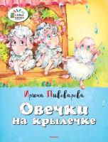 Книга Овечки на крылечке