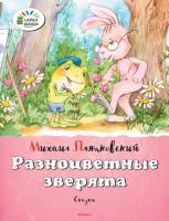 Книга Разноцветные зверята