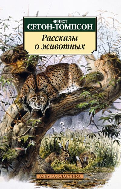 Купить Рассказы о животных, Эрнест Сетон-Томпсон, 978-5-389-10007-7