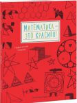 Книга Математика - это красиво!