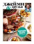 Книга Выбор Джейми. Новогодние рецепты