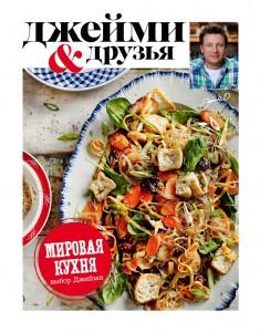 Книга Выбор Джейми. Мировая кухня