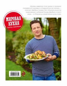 фото страниц Выбор Джейми. Мировая кухня #7