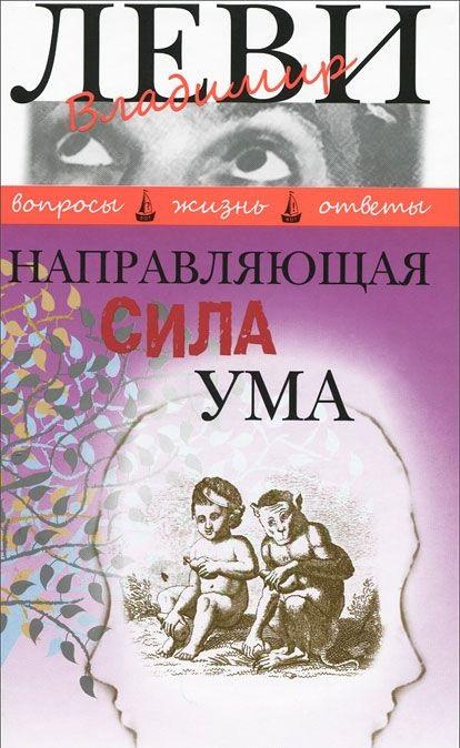 Купить Направляющая сила ума, Владимир Леви, 978-5-98697-304-3
