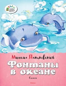 Книга Фонтаны в океане