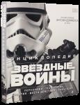 Книга Энциклопедия 'Звёздные войны'
