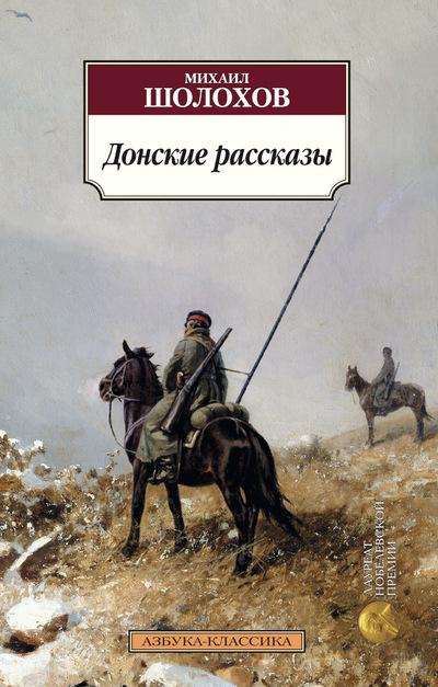 Купить Донские рассказы, Михаил Шолохов, 978-5-389-09498-7