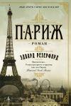 Книга Париж