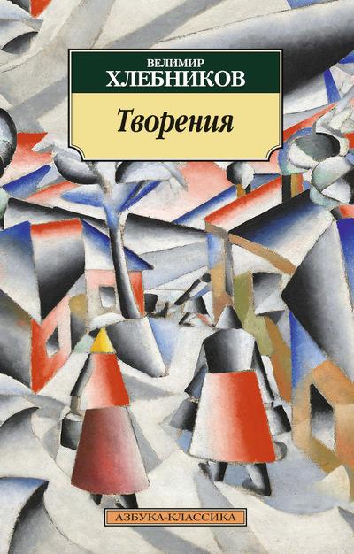Купить Творения, Велимир Хлебников, 978-5-389-09721-6
