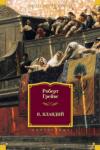 Книга Я, Клавдий