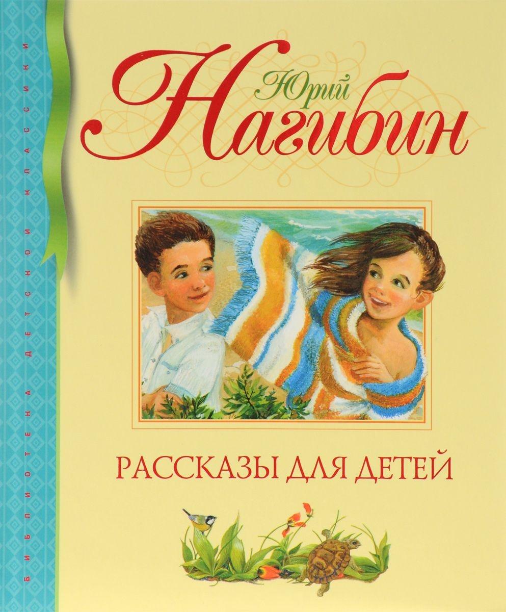 Купить Рассказы для детей, Юрий Нагибин, 978-5-389-07875-8
