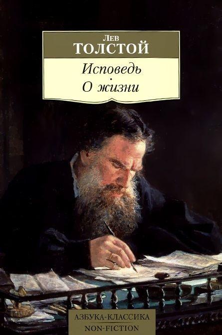 Купить Исповедь. О жизни, Лев Толстой, 978-5-389-10499-0