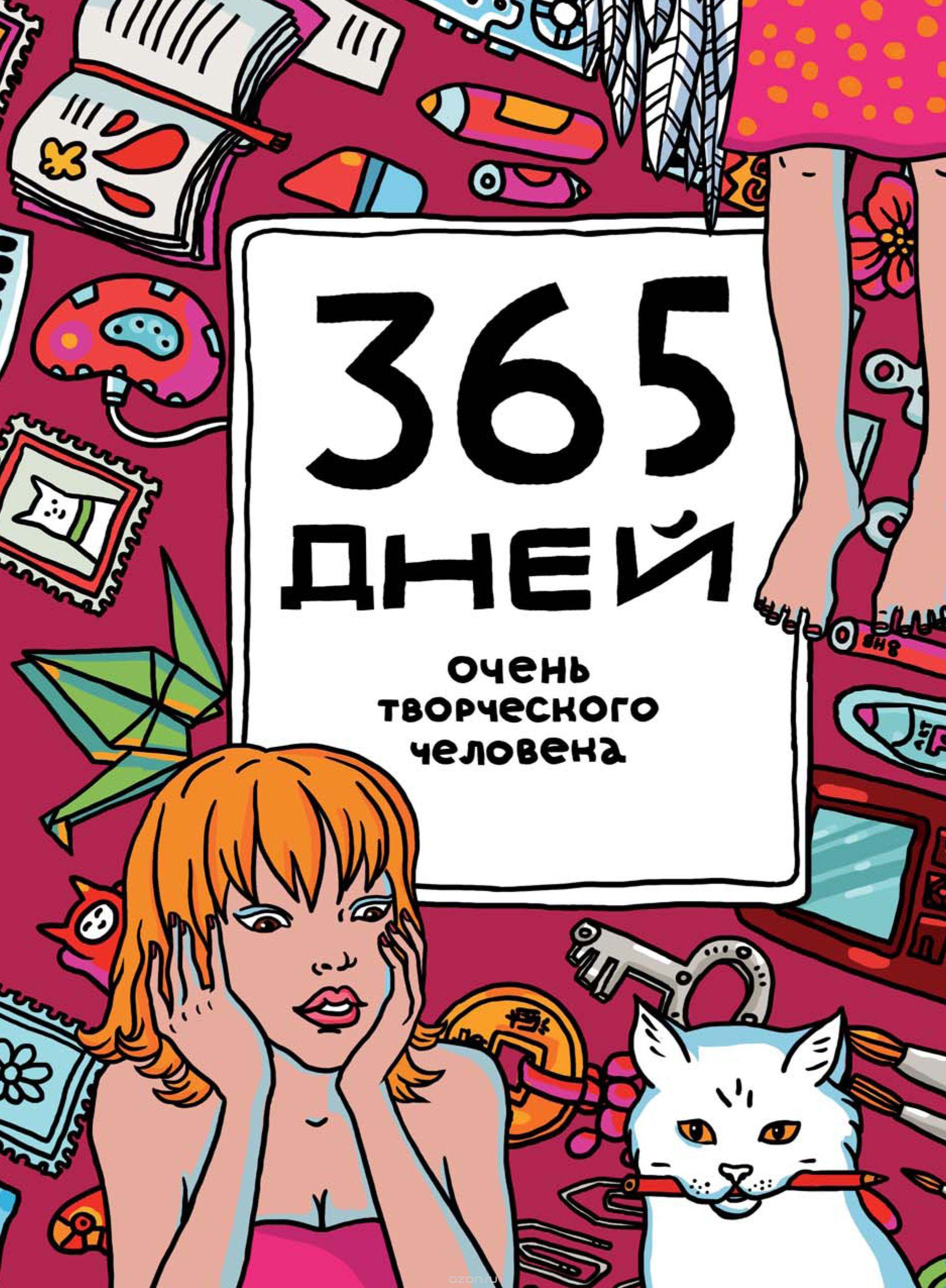 Купить 365 дней очень творческого человека, Яна Франк, 978-5-91657-745-7, 978-5-91657-746-4