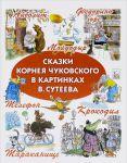 Книга Сказки Корнея Чуковского в картинках В.Сутеева