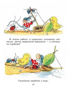 фото страниц Сказки и картинки #4