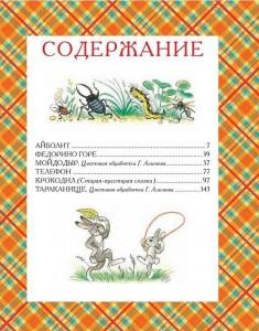 фото страниц Все сказки К.Чуковского в картинках #5
