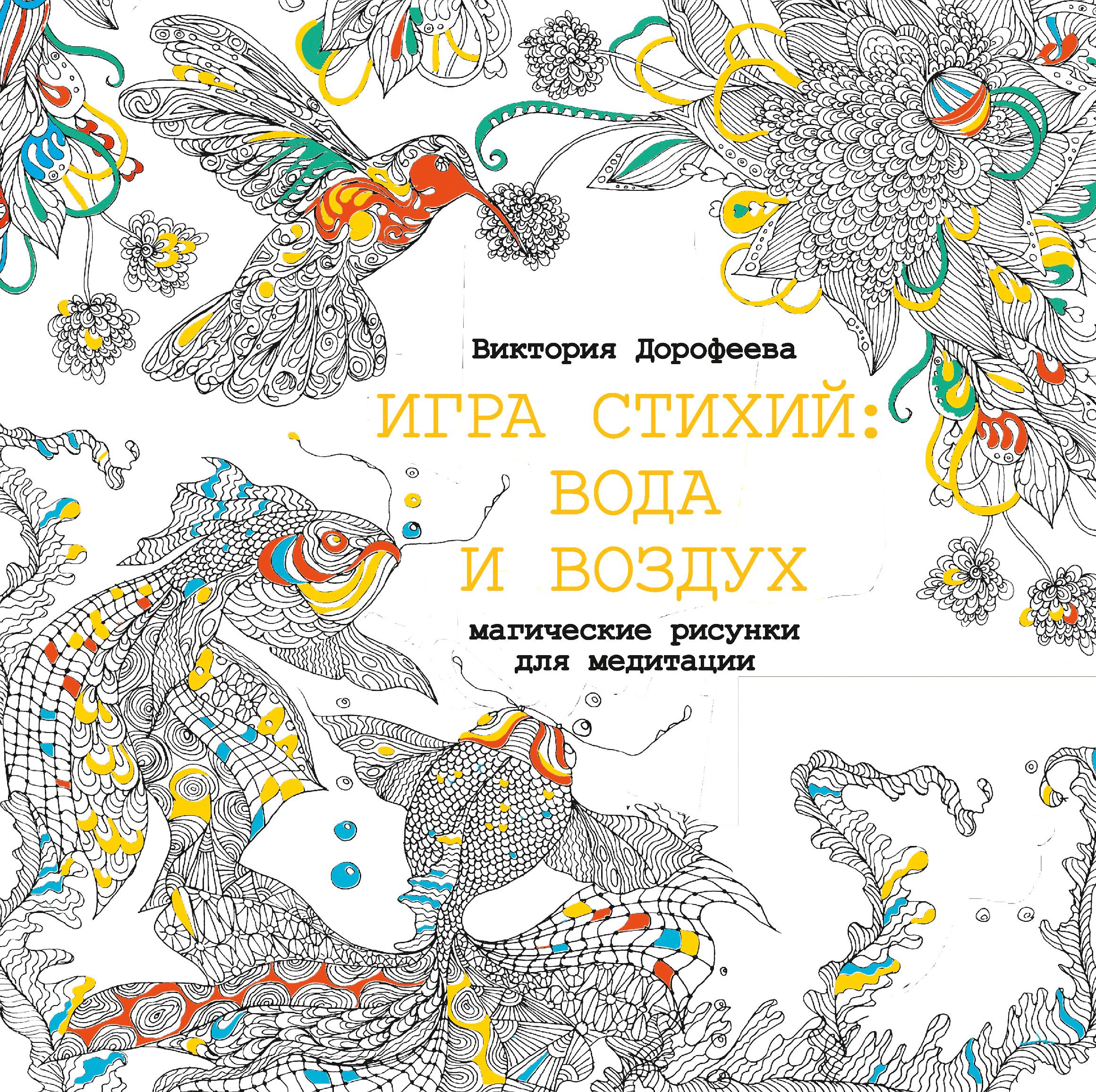 Купить Игра стихий: вода и воздух. Магические рисунки для медитации, Виктория Дорофеева, 978-5-17-092741-8