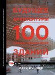 Книга Будущее архитектуры. 100 самых необычных зданий