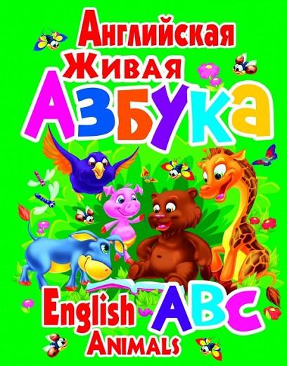 Купить Английская живая азбука, Олег Завязкин, 978-617-08-0006-0