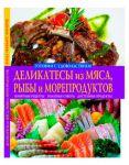 Книга Шашлык, барбекю, гриль. Деликатесы из мяса, рыбы и морепродуктов