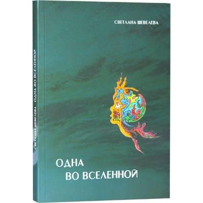 Одна во вселенной, Светлана Шевелева, 978-965-7392-43-0  - купить со скидкой